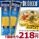 【賞味期限:19.05.07】パスタスパゲティー ディチェコ フェデリーニ No.10 500g×3袋
