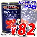 ≪レビュー件数NO.1★≫カットトマト缶 400g 24缶 BELLO...