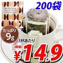 ドリップコーヒー ドリップバッグ コーヒー 9g×200袋(...