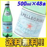 サンペレグリノ 炭酸水SAN PELLEGRINO 500ml×48本【送料無料】