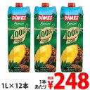 ディメス パインアップルジュース 果汁100%(濃縮還元) ...