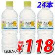 コカ・コーラ い・ろ・は・す 塩レモン 555ml×24本