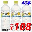 コカ・コーラ い・ろ・は・す 塩レモン 555ml×48本 【送料無料(一部地域除く)】