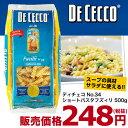 ディチェコ No.34 ショートパスタ フズィリ 500g / DE ...