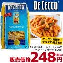 ディチェコ No.41 ショートパスタ ペンネ・リガーテ 500g /...