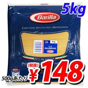 バリラ バリラ スパゲッティ No.3 1.4mm 5kg