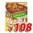 グリコ カレー職人ふわふわ玉子のカレー 甘口 170g...