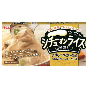 ハウス食品 シチューオンライス チキンフリカッセ風 160g