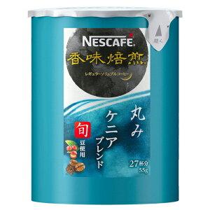 ネスカフェ 香味焙煎 丸み エコ&システムパック 55g