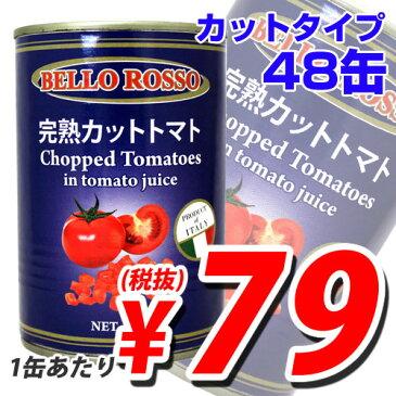 カットトマト缶 400g 48缶 BELLO ROSSO CHOPPED TOMATOES【送料無料(一部地域除く)】