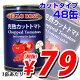 カットトマト缶 400g 48缶 BELLO ROSSO CHOPPED TOMATOES…