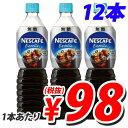 ネスレ ネスカフェ エクセラ ボトルコーヒー 無糖 900ml×12本...
