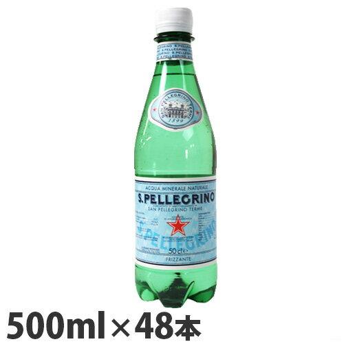 サンペレグリノ炭酸水SANPELLEGRINO500ml×48本[水ミネラルウォーター飲料硬水炭酸水]『(一部地域除く)』