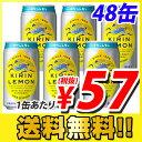 キリン キリンレモン 350ml×48缶