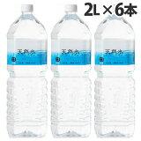 『お一人様1箱限り』霧島 天然水 2L×6本 水 ミネラルウォーター 飲料 軟水 国内天然水 ナチュラルウォーター