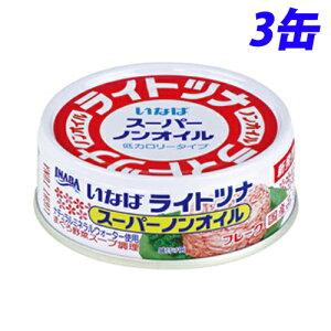 いなば食品 ライトツナスーパーノンオイル 70g×3缶 缶詰 缶 ツナ缶 魚 さかな 備蓄品 非常用 ツナ 保存食