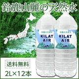 鈴鹿の天然水 ミネラルウォーター KILAT AIR キラットアイル 2L×12本お1人様1セット限り