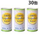 神戸居留地 グレープフルーツ 190ml 30缶 缶ジュース