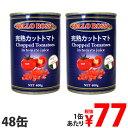 【11月26日15時まで期間限定価格】カットトマト缶 400g 48缶 BELLO ROSSO CH ...