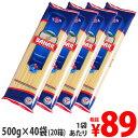 パスタ スパゲッティ 500g 20袋×2箱(40袋) 業務用 パスタ/バハール デュラム小麦100……
