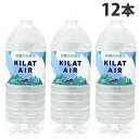 鈴鹿の天然水 ミネラルウォーター KILAT AIR キラッ...