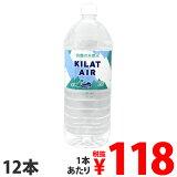 鈴鹿の天然水 ミネラルウォーター KILAT AIR キラットアイル 2L×12本【送料無料(一部地域除く)】