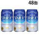 アサヒ スーパードライ 瞬冷辛口 350ml×48缶 【送料無料(一部地域除く)】