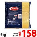 『お一人様1袋限り』バリラNo.5(1.7mm) スパゲッティ 5kg(5000g) 業務用Barilla パスタ
