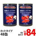 【5月17日15時まで期間限定価格】ホールトマト缶 PEELED TOMATOES 48缶 トマト缶 ホール ホールトマト 缶詰『送料無料(一部地域除く)』