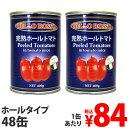 【5月17日15時まで期間限定価格】ホールトマト缶 PEELED TOMATOES 48缶 トマト缶 ホール ホールトマト 缶詰『送料無料(一部地域除く)』 1