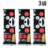 五木食品 くまモンの熊本ラーメン 176g×3袋