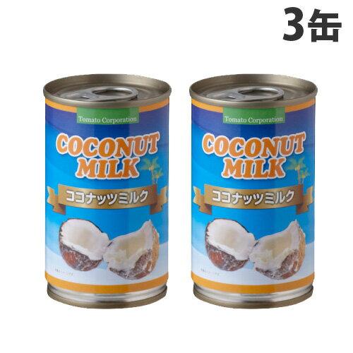 トマトコーポレーションEO缶ココナッツミルク165ml×3缶