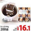 コーヒー ドリップコーヒー 福袋 1分で出来る コーヒー専門店のやくもブレンド70杯分入りドリップバッグ福袋
