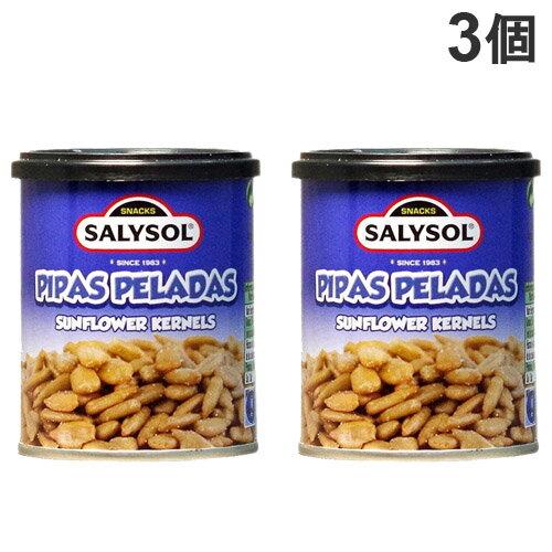 サリソル ひまわりの種 55g×3個