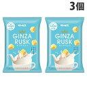 ギンビス GINZA RUSK ホワイトミルク 75g×3個