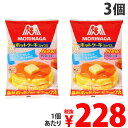 森永製菓 ホットケーキミックス 600g×3個お1人様1セッ...