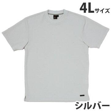 吸汗速乾半袖Tシャツ(春夏用)4L シルバー 85234 作業服 作業着 ユニホーム つなぎ 自重堂 作業 服【代引不可】