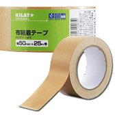 【枚数限定★100円OFFクーポン配布中】KILAT 布テープ 中梱包用 1巻