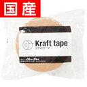 【枚数限定★100円OFFクーポン配布中】KILAT クラフトテープ 1巻