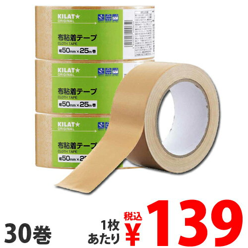 布テープ 中梱包用 30巻