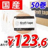 【枚数限定★100円OFFクーポン配布中】KILAT クラフトテープ 50巻【送料無料(一部地域除く)】