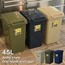 大容量 連結 ワンハンド ジョイントペール アーミー調スタイル 45L 日本製 W34.1×D45×H57.5cm ごみ箱 ゴミ箱 分別 アーミー ベージュ ネイビー オリーブ グリーン