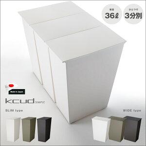 送料無料 日本製 NEW Kcud クード Simple シンプル ダストボックス 36L 分別ごみ箱 キッチン ごみ箱 ゴミ箱 フタ付き ゴミ箱 縦 ペール キャスター付き 分別ごみ箱 資源ごみ おしゃれ 45Lごみ袋 おしゃれ