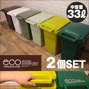 \送料無料/\2個セット/ コンテナスタイル2 ワンハンド ジョイントペール ゴミ箱 30L(33L) 2個セット ふた付き 分別スリム 屋外 キッチン ごみ箱 フタ付き ダストボックス ダスト