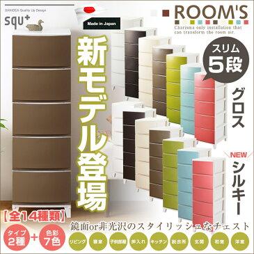 遂に登場!ROOM'S新モデル \送料無料/ 日本製 ROOMS ルームス グロスorシルキー スタイリッシュチェスト スリム5段 外寸:34x42x107cm 引出内寸:26x36.2x16.5cm ルームス サンカ サンイデア シェード リビングチェスト 寝室 子供部屋 クローゼット