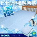 \送料無料/ B-COOL サラッとひんやり! 接触冷感 敷...