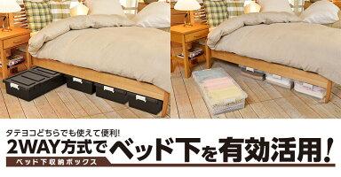 \送料無料/日本製キャスター付き2WAYベッド下収納ケース同色3個組連結可能(ベッド下収納ケース収納ボックス収納BOXプラスチック製)