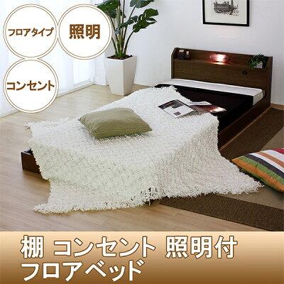 棚コンセント照明付フロアベッドセミシングル二つ折りボンネルコイルスプリングマットレス付マット付セミシングルベッドセミシングルサイズBEDベットライト日本製ローベッド白ホワイトWH黒ブラックBK茶ブラウンBRSS