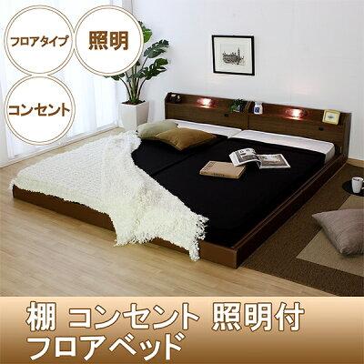 棚コンセント照明付フロアベッドWK230二つ折りボンネルコイルスプリングマットレス付マット付セミシングルベッドベッドセミシングルセミシングルサイズダブルベッドベッドダブルダブルサイズBEDベットライト日本製ローベッド