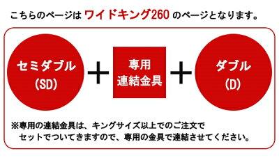 【オール日本製】パネル型ラインデザインベッドWK260新型体圧分散ポケットコイルスプリングマットレス付マット付BEDベット白ホワイトWH焦げ茶ダークブラウンDBRワイドキング